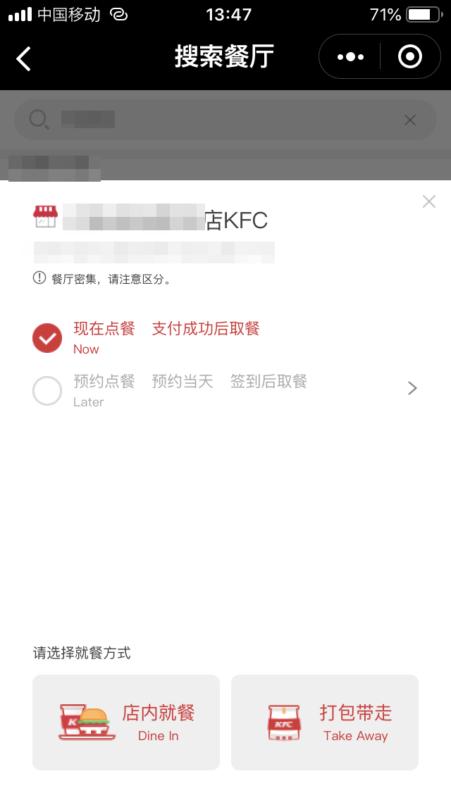 中国のケンタッキー携帯での注文2