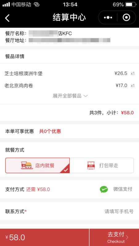 中国のケンタッキー携帯での注文4