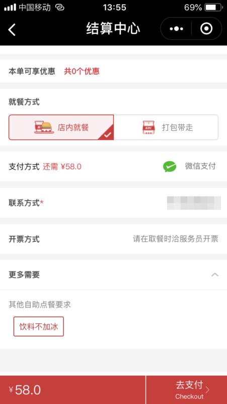 中国のケンタッキー携帯での注文