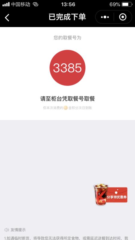 中国のケンタッキー携帯での注文のオーダー番号