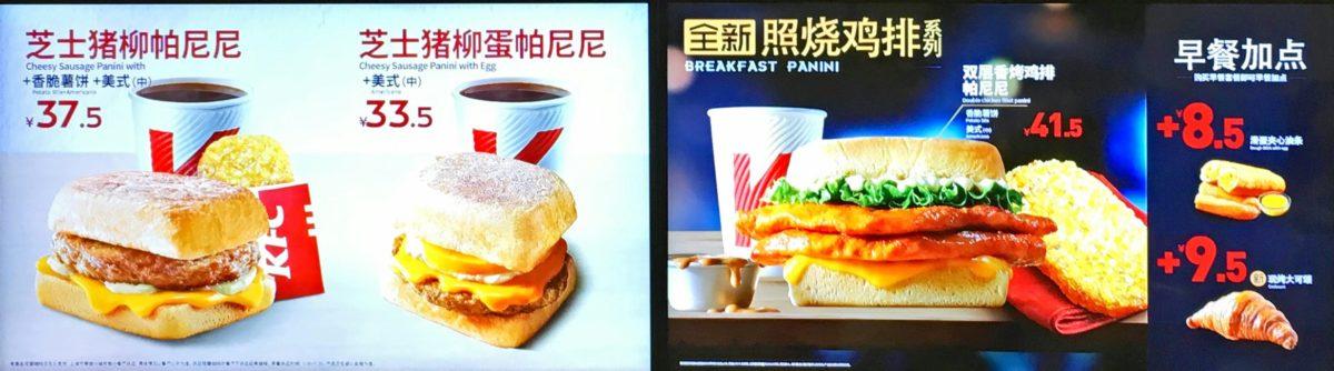 中国ケンタッキーの朝ごはんメニュー1アップ