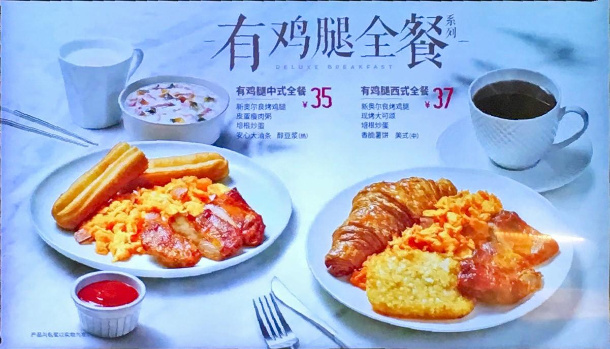 中国ケンタッキーの朝ごはんの中国風メニュー