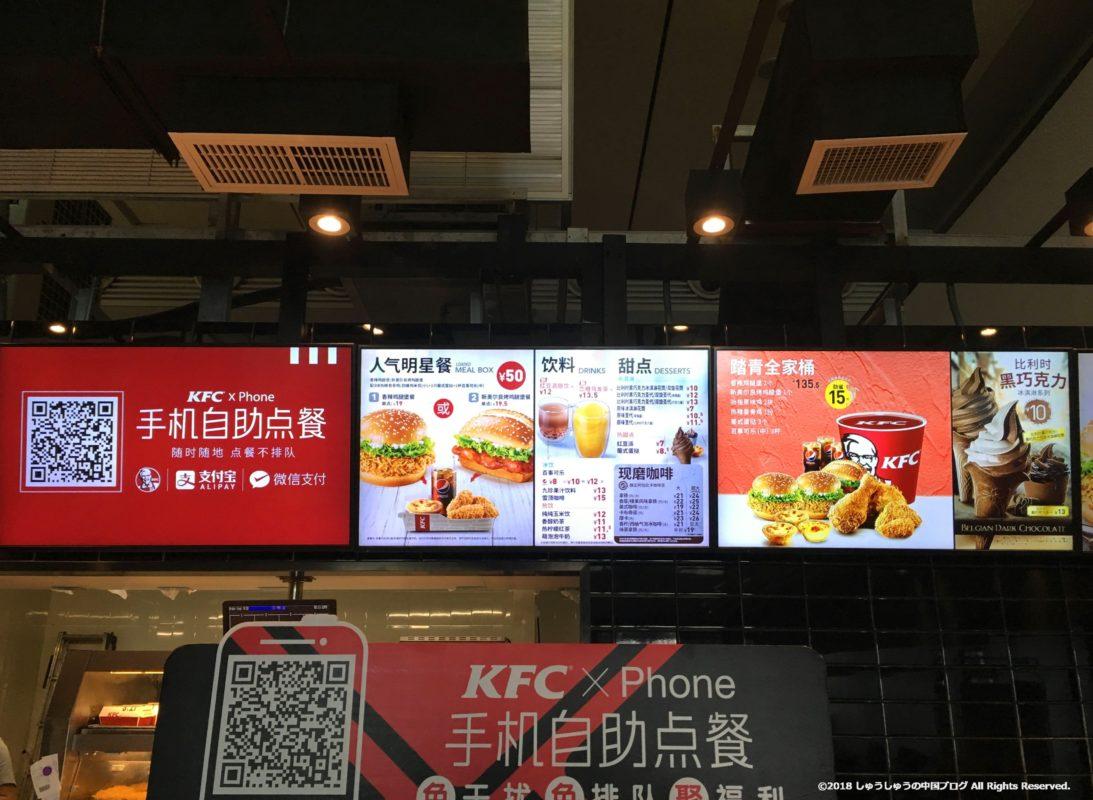 中国のケンタッキーのメニュー1