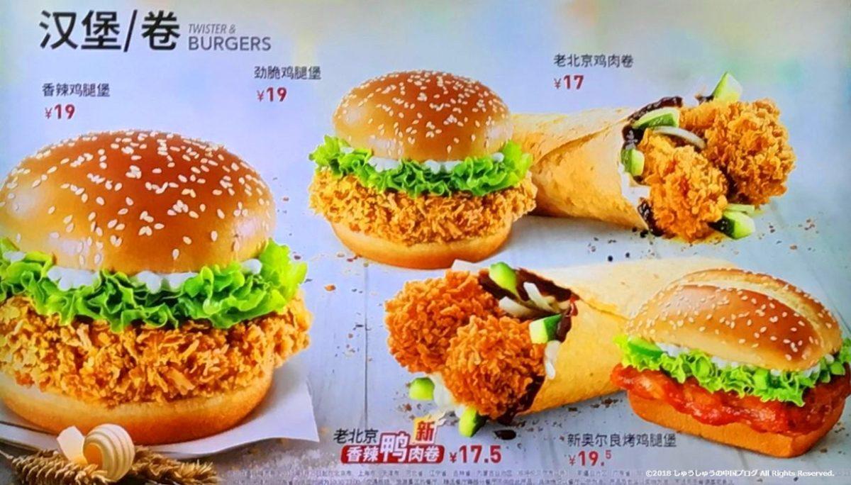 中国のケンタッキーのハンバーガー類