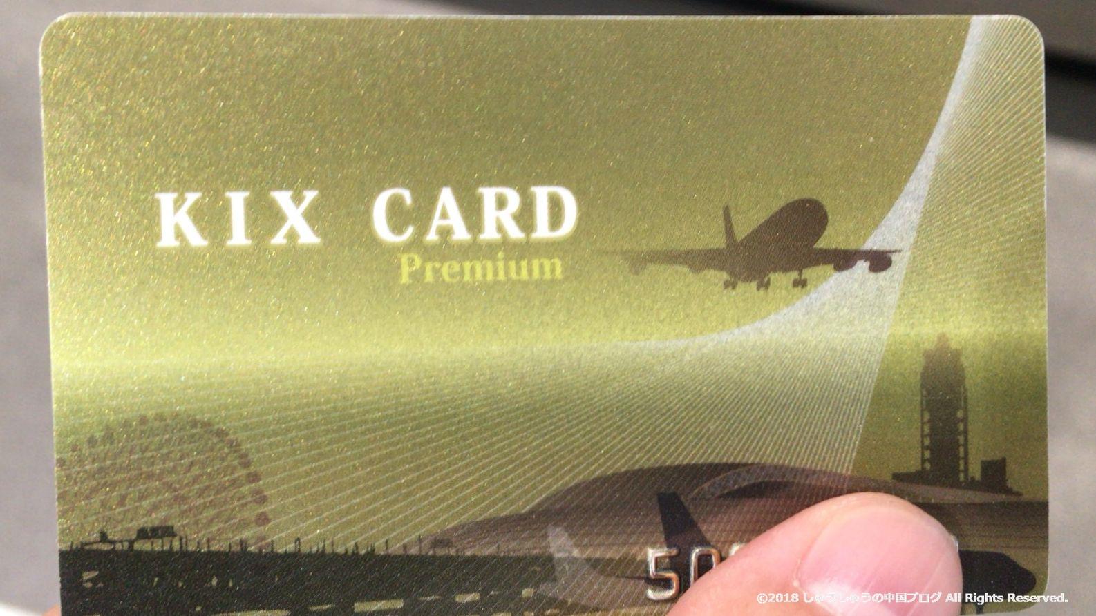 KIX-ITMカードのゴールドカード