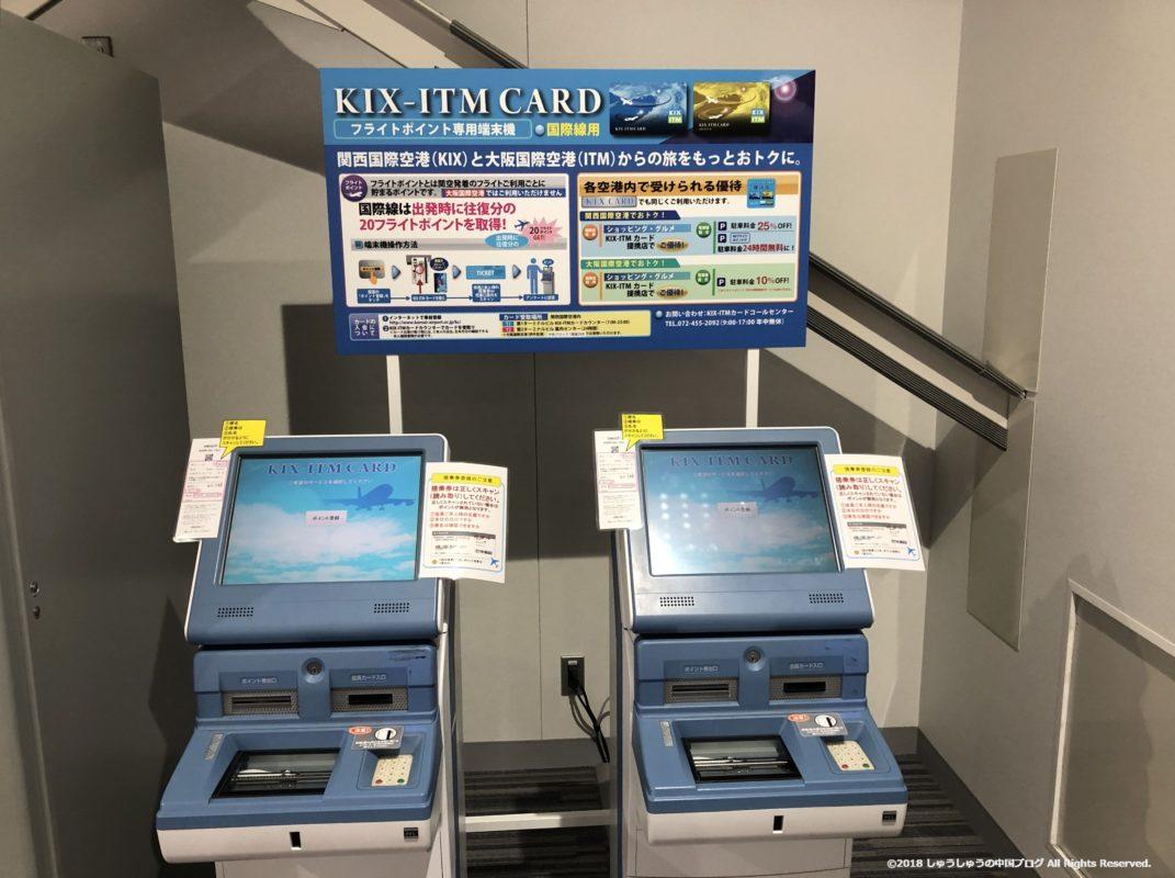 KIX-ITMカードのポイント登録機