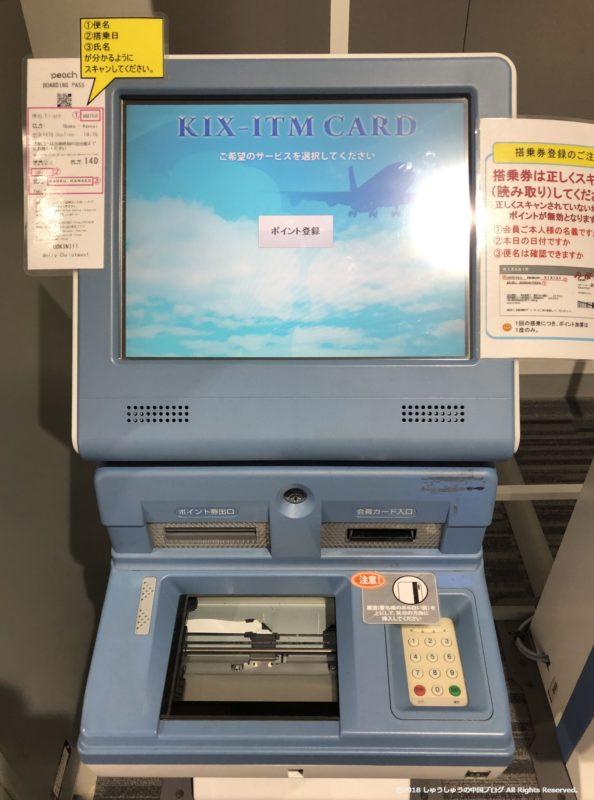 KIX-ITMカードのポイント登録機のアップ