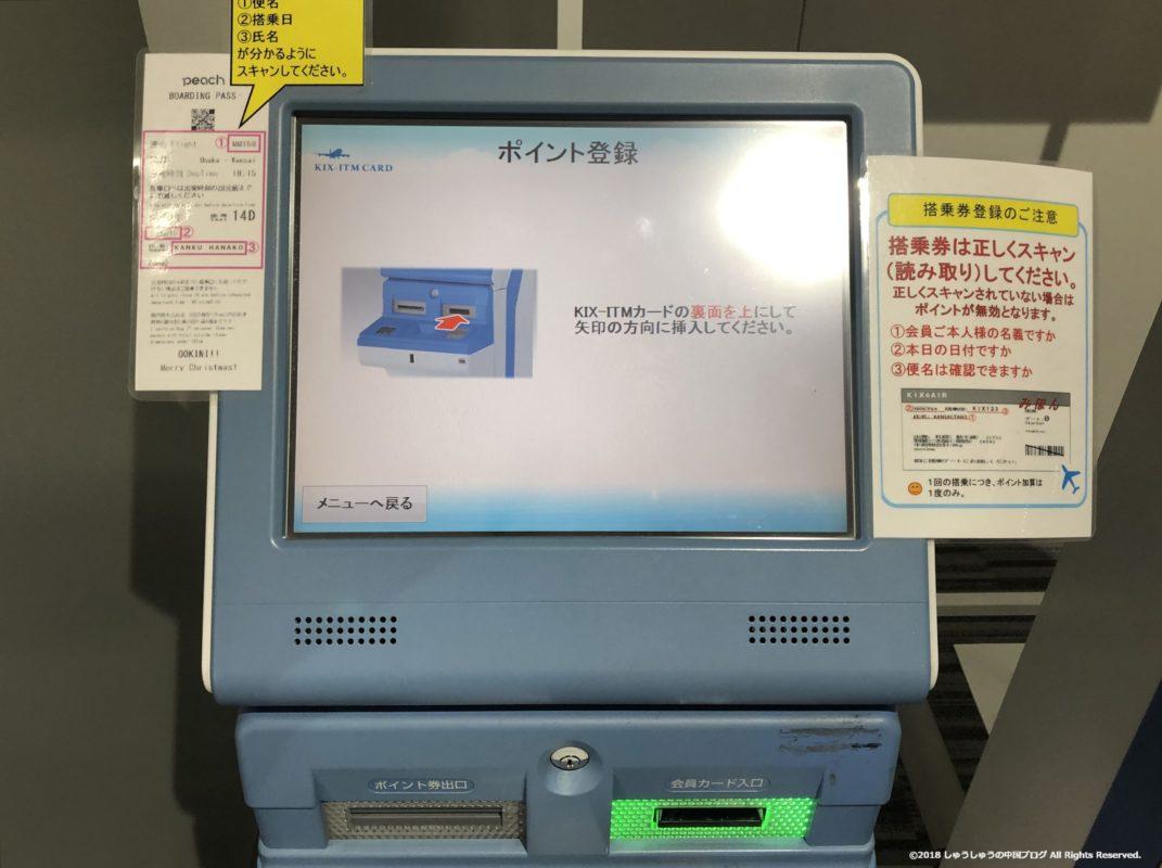 KIX-ITMカードのポイント登録 カードを入れる