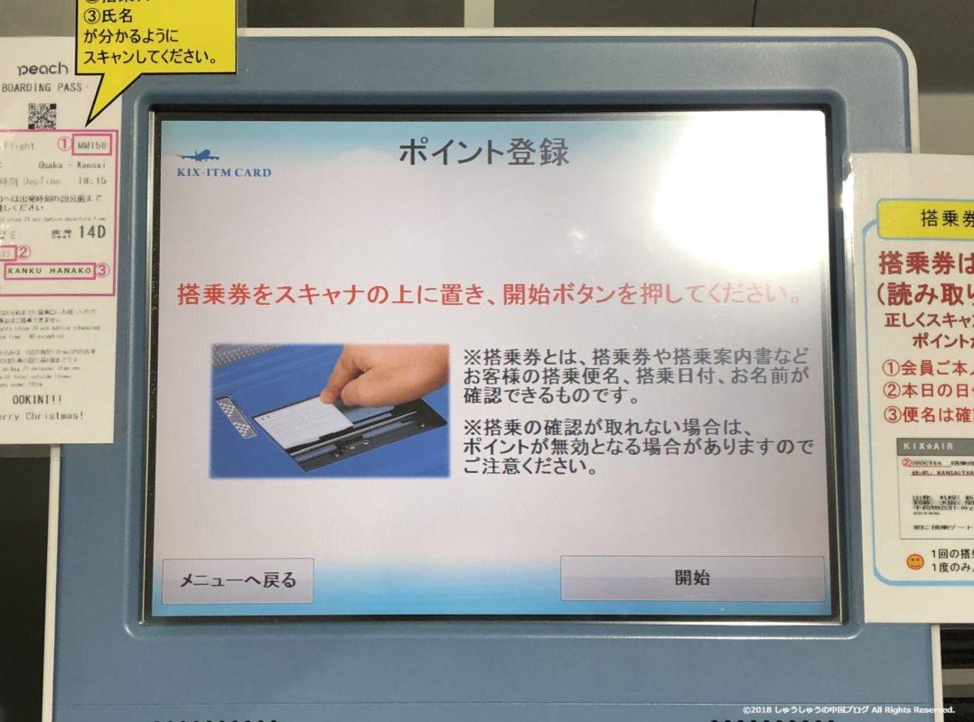 KIX-ITMカードのポイント登録 搭乗券のスキャン