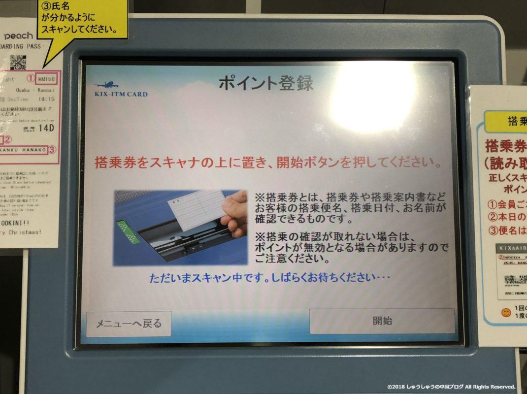 KIX-ITMカードのポイント登録機のスキャン開始