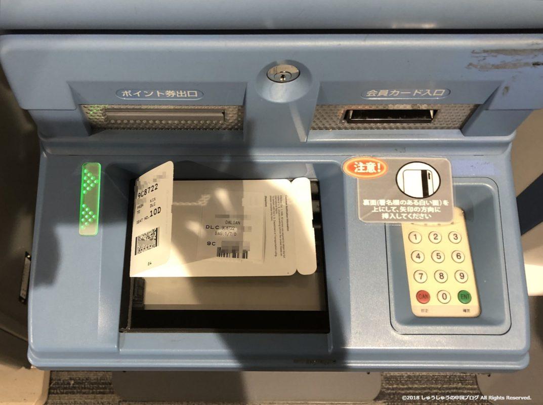 KIX-ITMカードのポイント登録機のスキャナーの上に航空券を置く