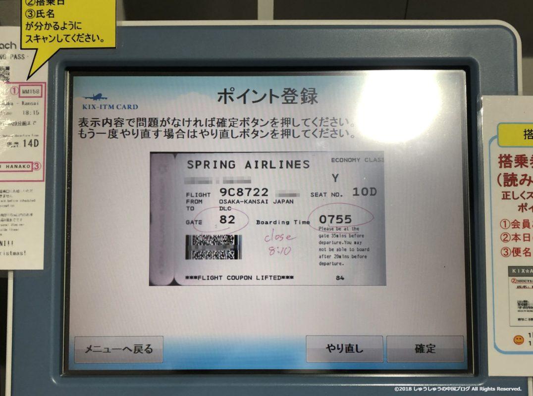 KIX-ITMカードのポイント登録で搭乗券のスキャン完了