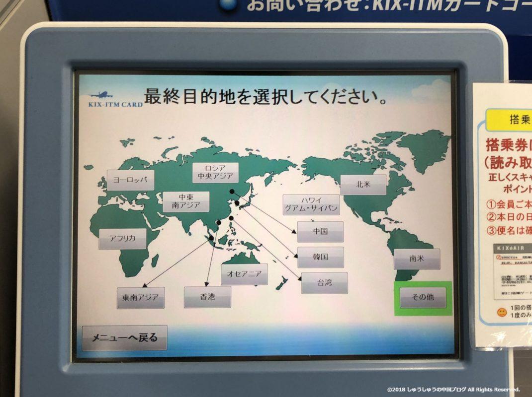 KIX-ITMカードのポイント登録時のアンケート(最終目的地)