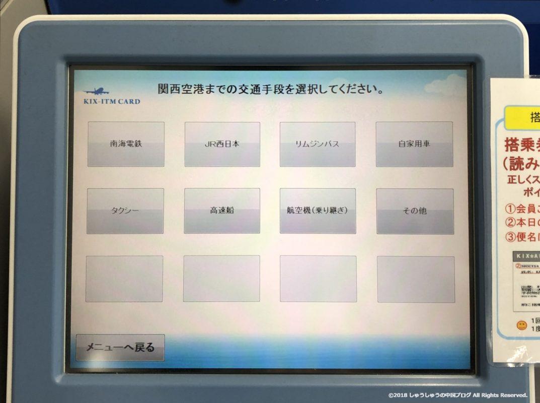 KIX-ITMカードのポイント登録時のアンケート(交通手段)