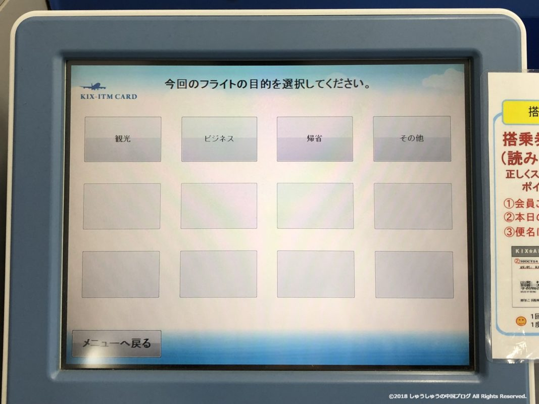 KIX-ITMカードのポイント登録時のアンケート(フライト目的)