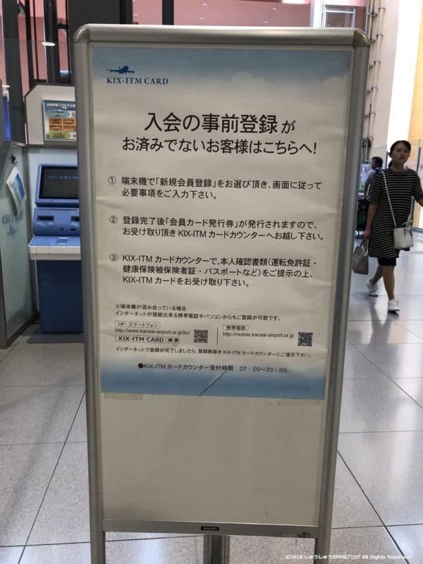 KIX-ITMカードの即日発行