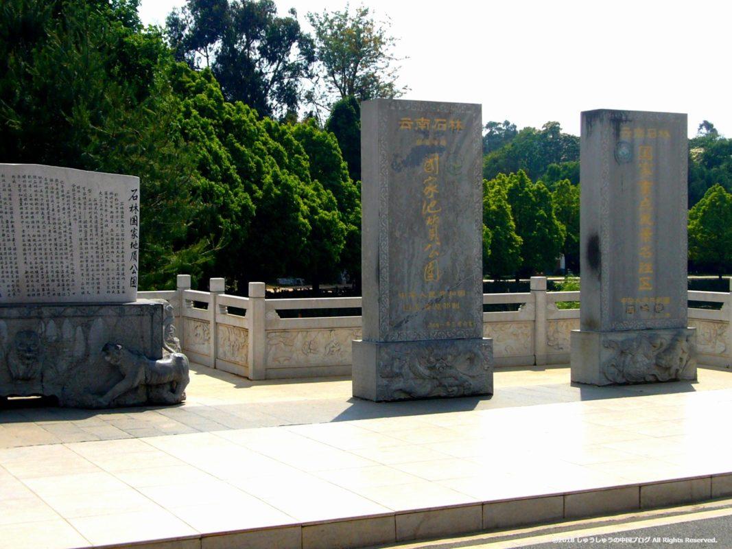 雲南石林国家地質公園の石碑