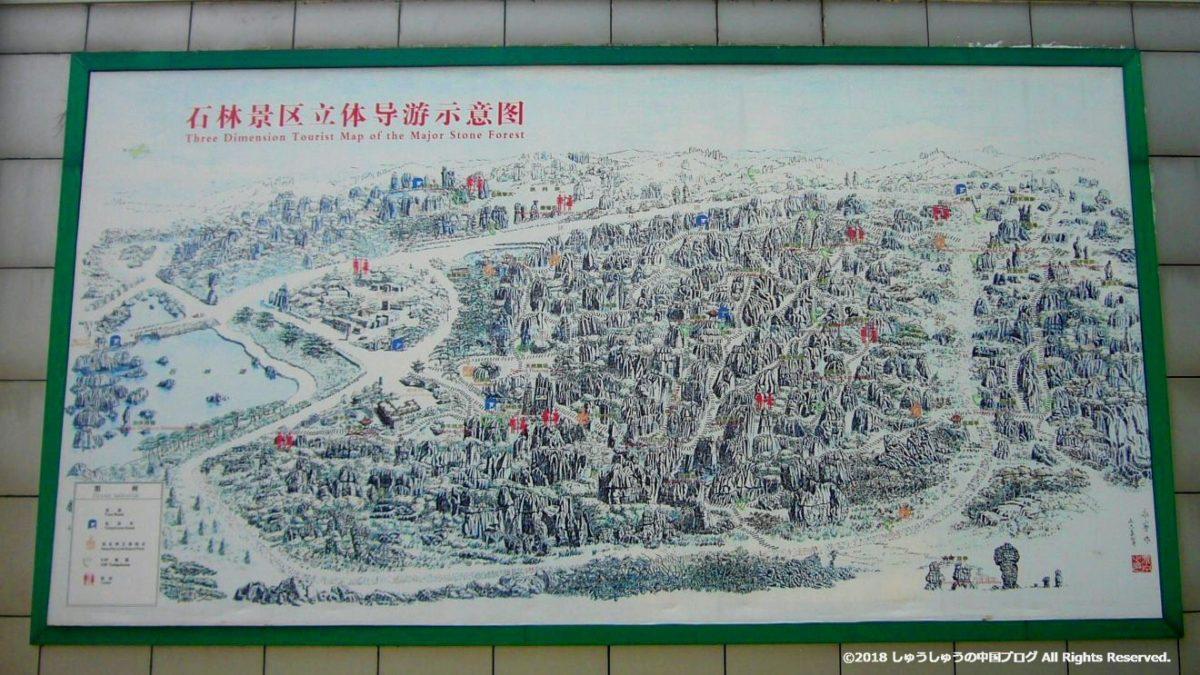 石林園内図(園内マップ)