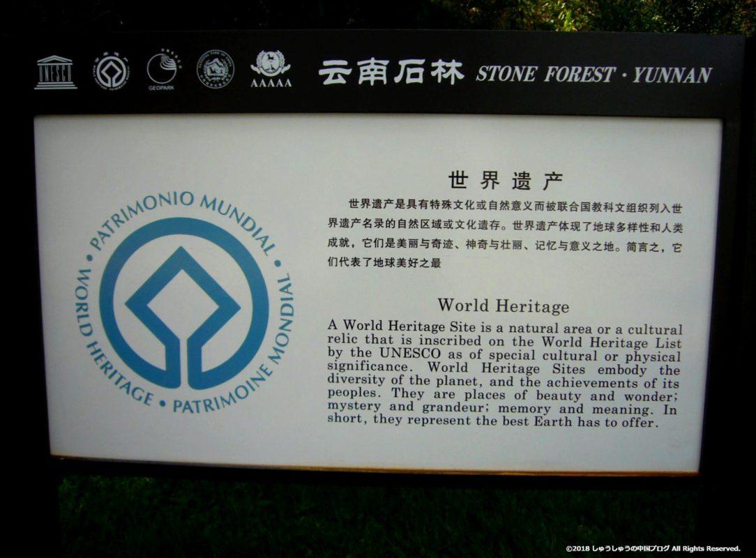 石林の世界遺産登録