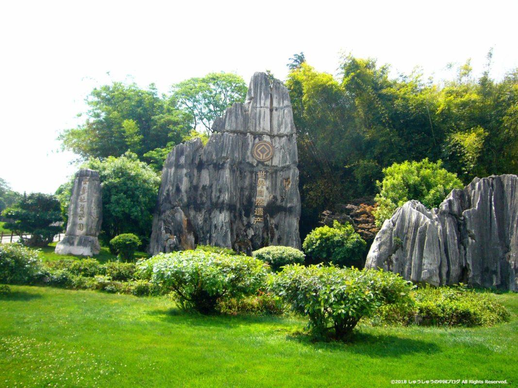 石林の世界遺産の表記