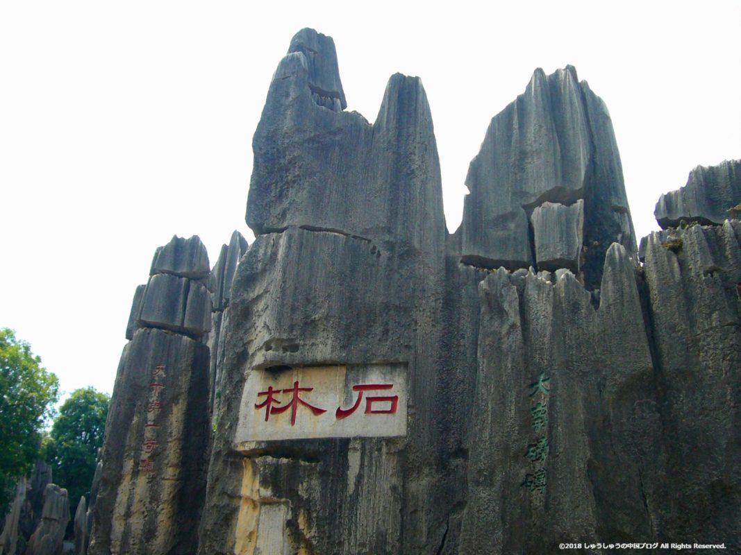 石林と赤字で彫られた石林