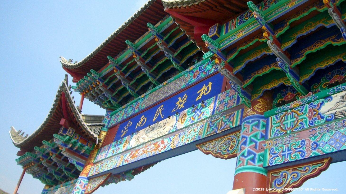 雲南民族村の入り口