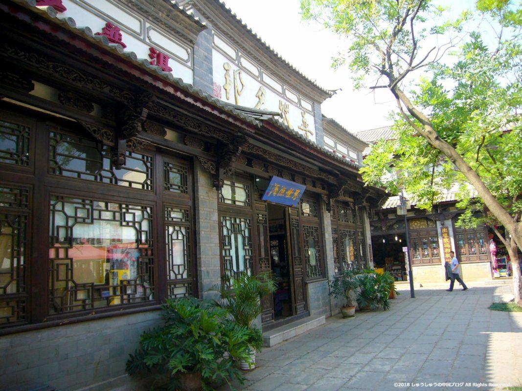 雲南民族村の商店