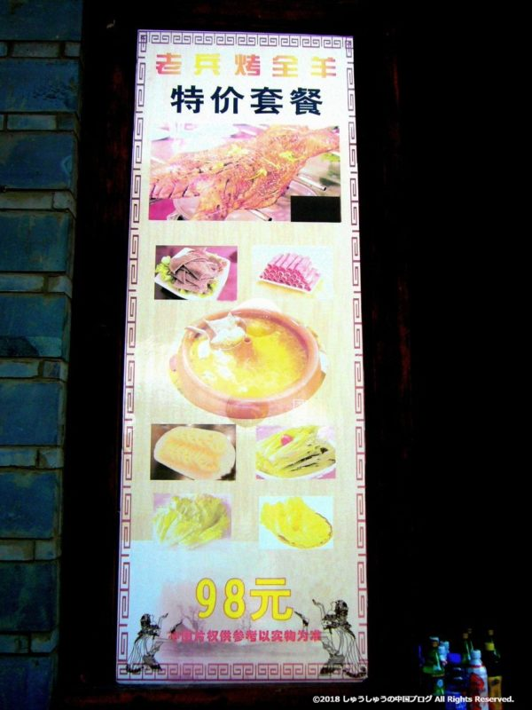 雲南民族村のレストランメニュー