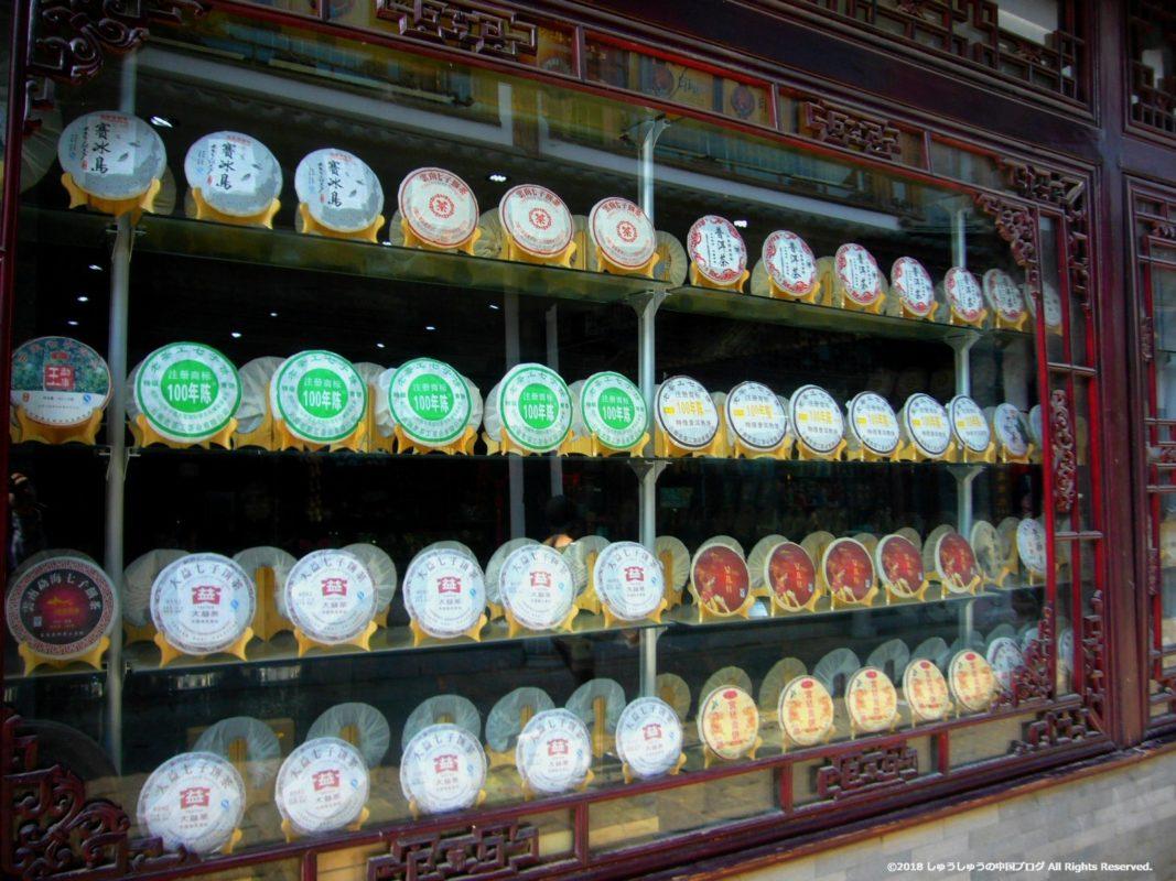 雲南民族村のプーアル茶