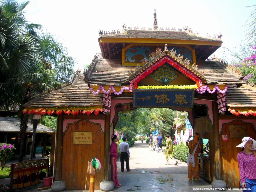 雲南民族村のタイ族の村の入り口