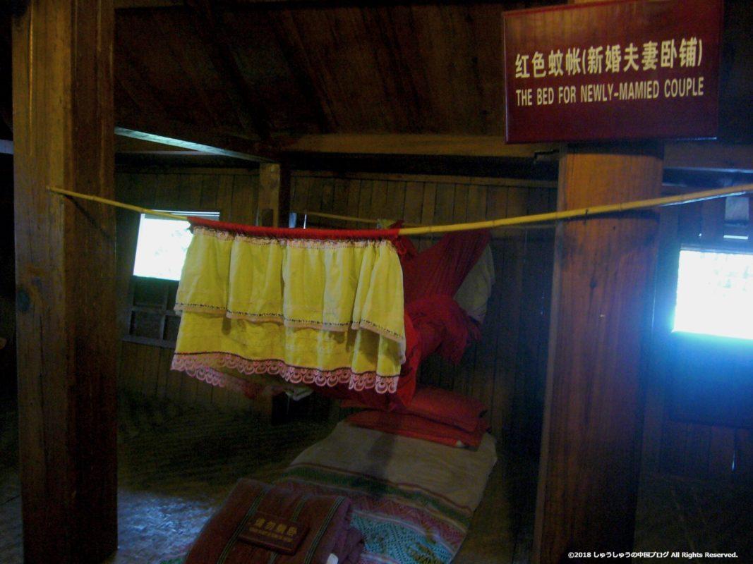 雲南民族村のタイ族の新婚さんの寝室