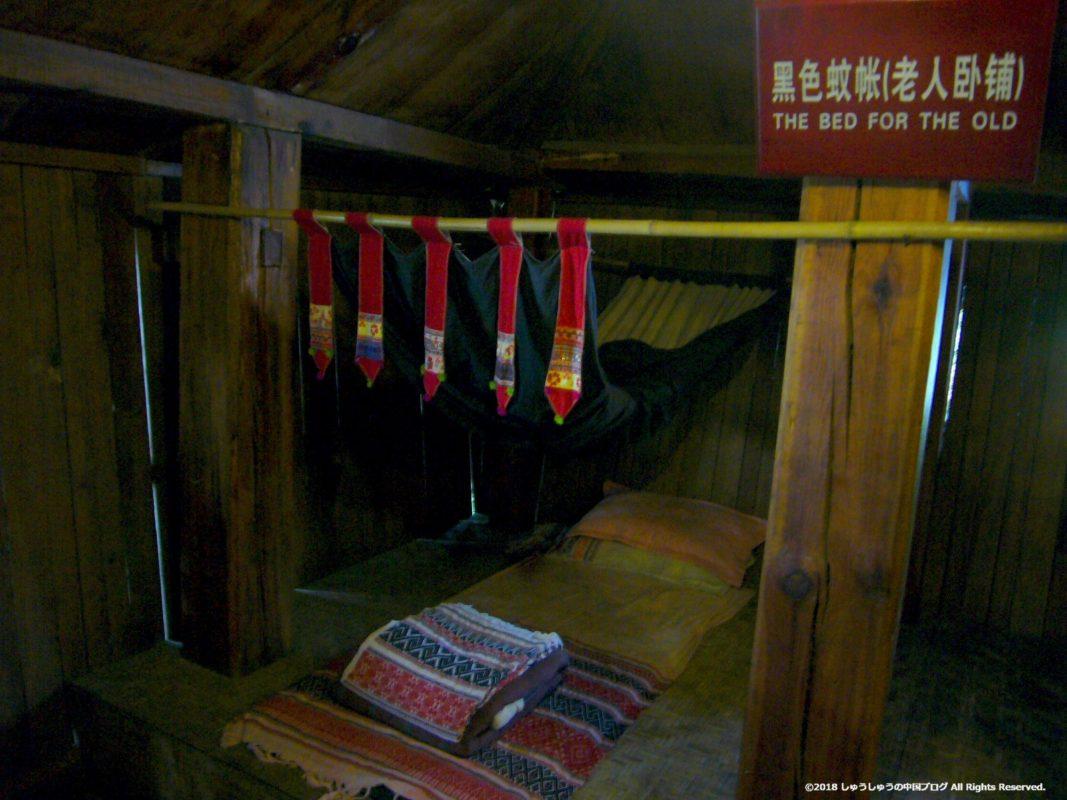 雲南民族村のタイ族の老人の寝室