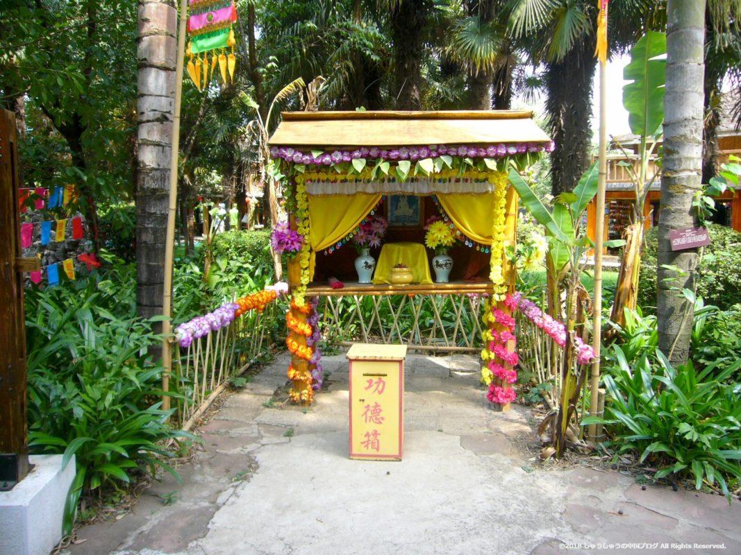 雲南民族村の仏壇