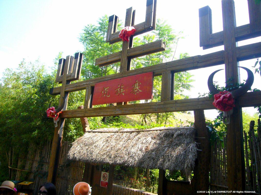 雲南民族村の佤族の村の入り口