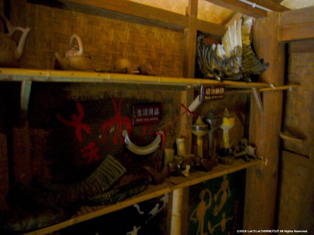 雲南民族村の佤族(ワ族)の住居の生活道具