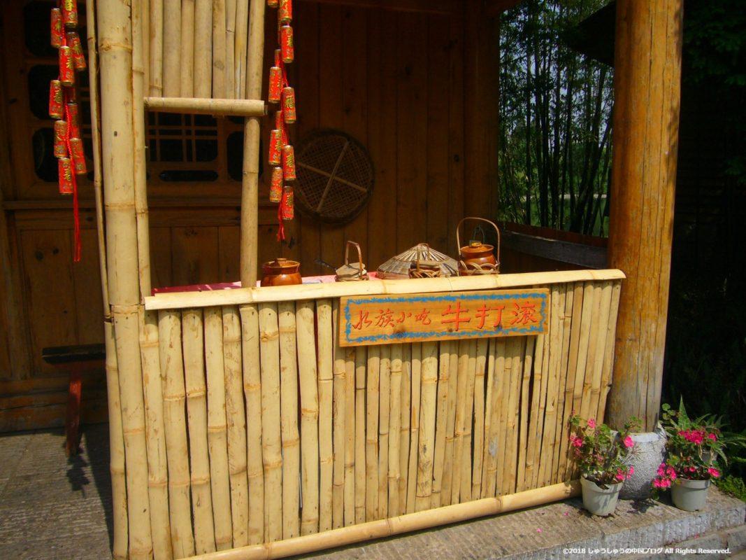 雲南民族村の水族の屋台