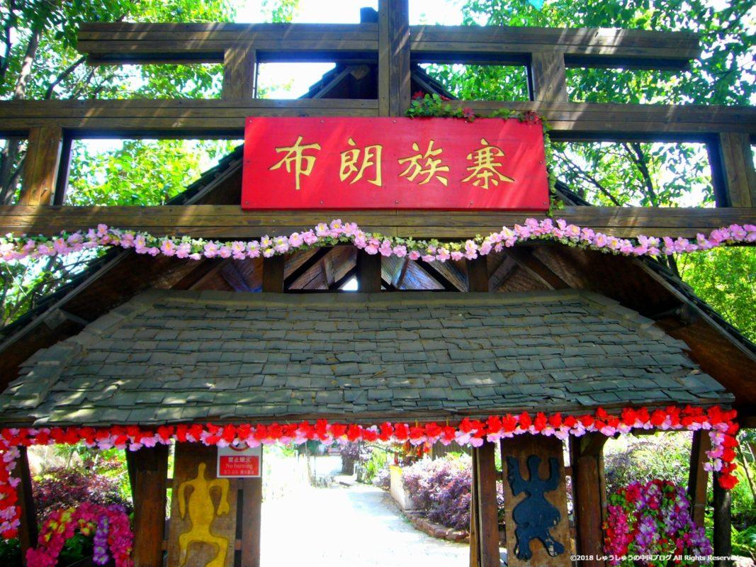雲南民族村の布朗族の村