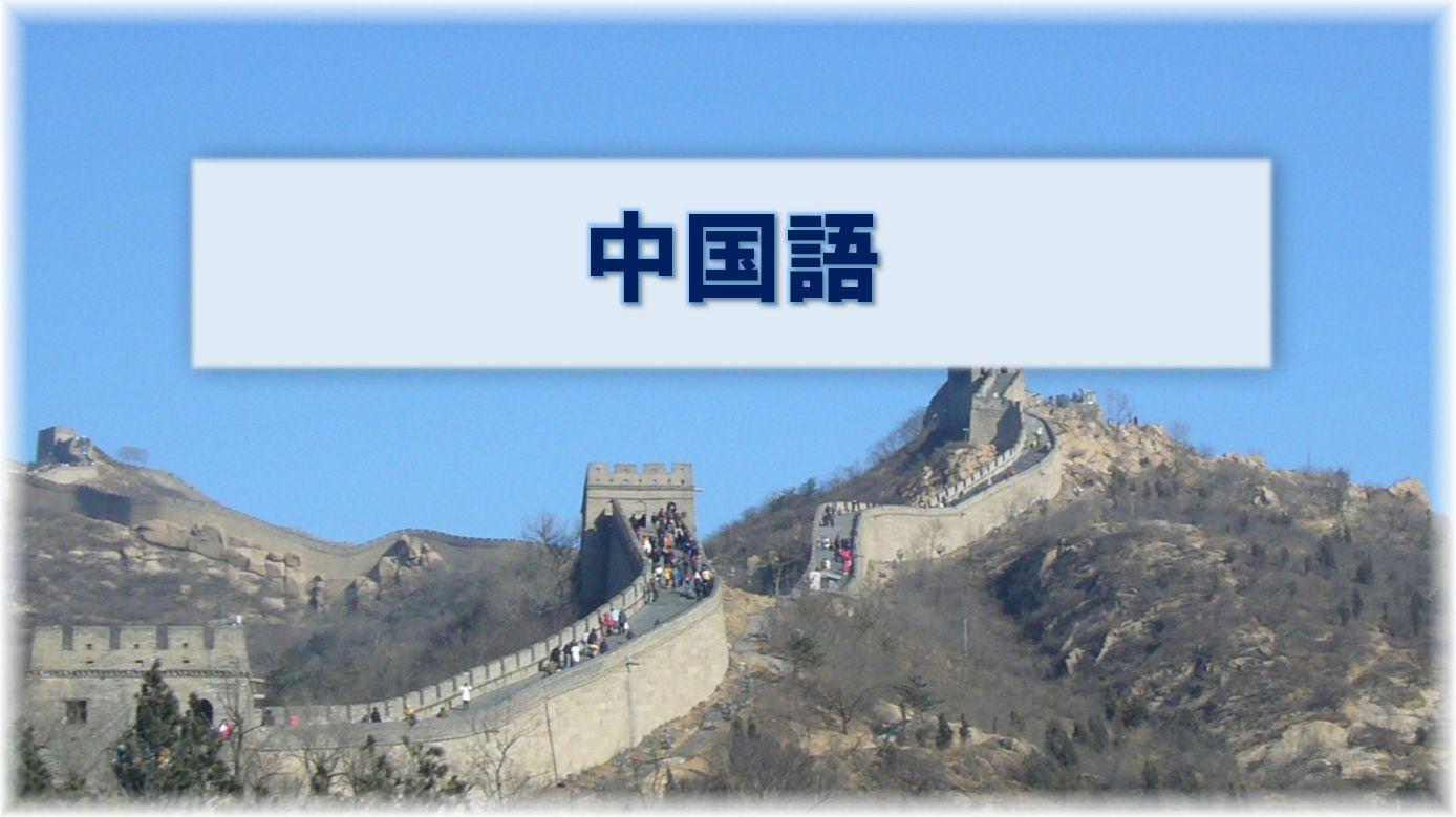 「中国語」~発音・文法・会話でよく使う表現など~