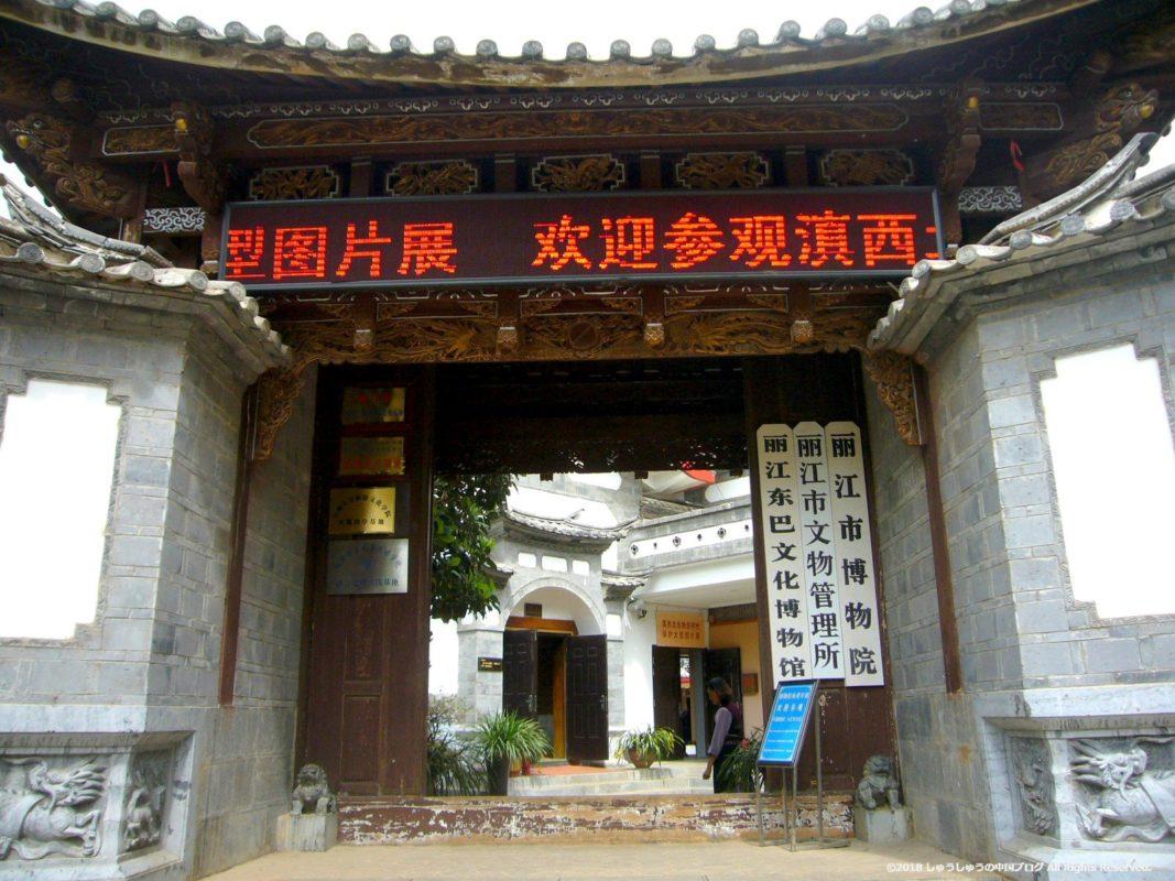 麗江の東巴文化博物院の入り口