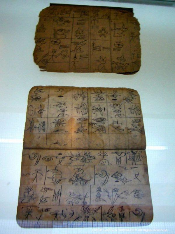 麗江の東巴文化博物院の東巴文字展示