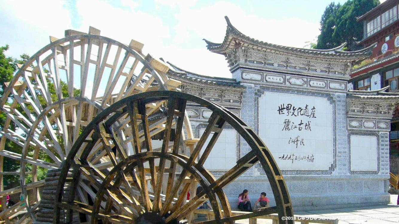 麗江古城の世界遺産の文字と水車