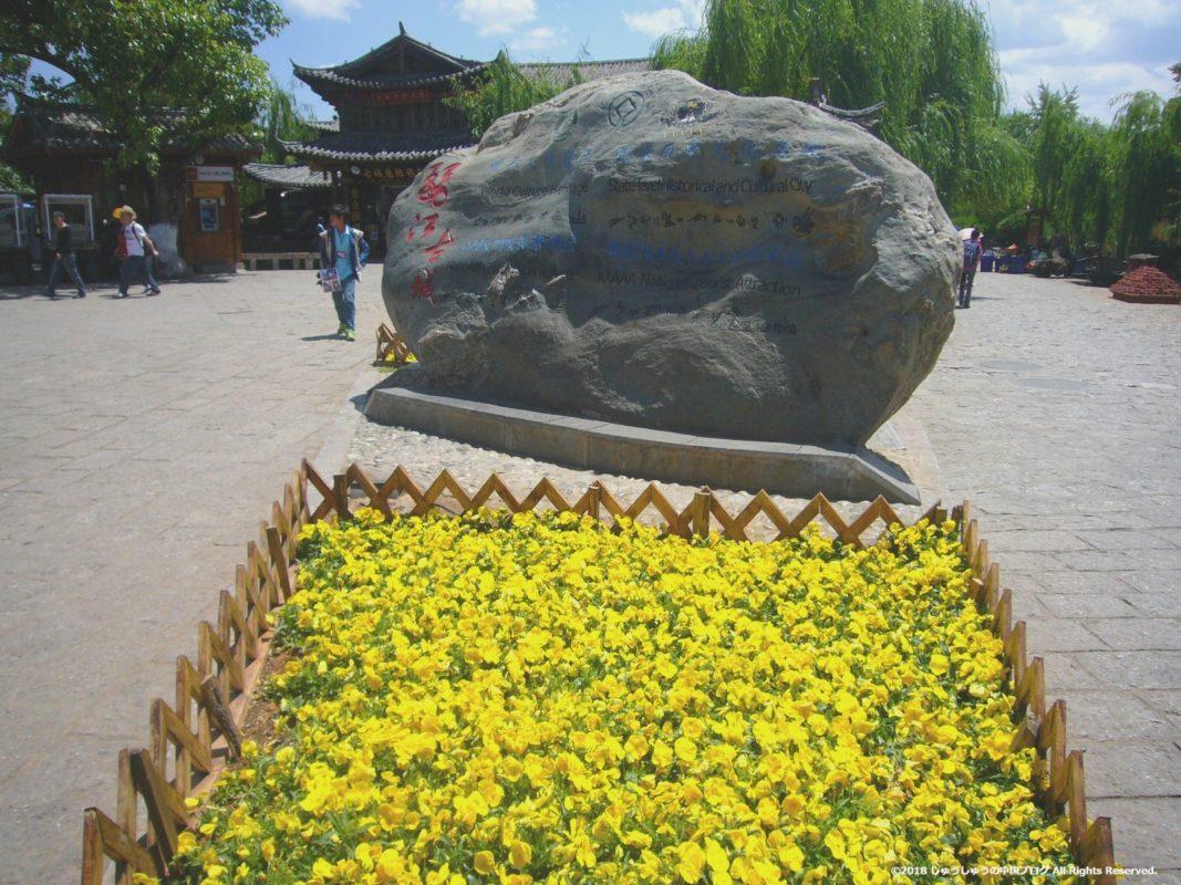 麗江古城の四方街の世界遺産碑