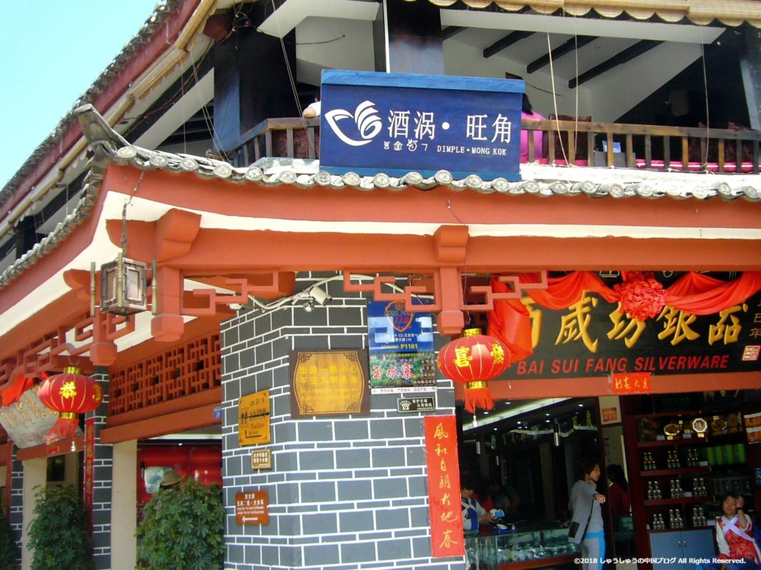 麗江古城の周辺の商店