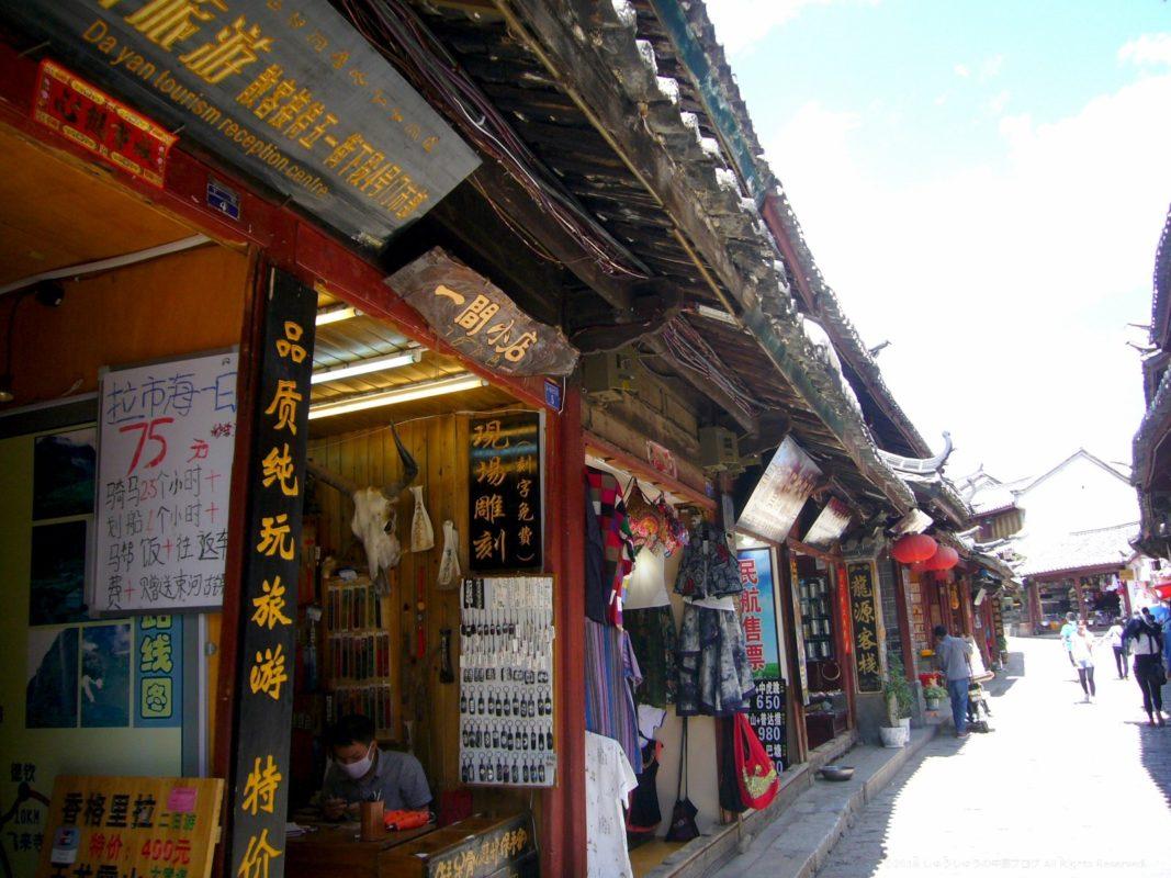 麗江古城のお店