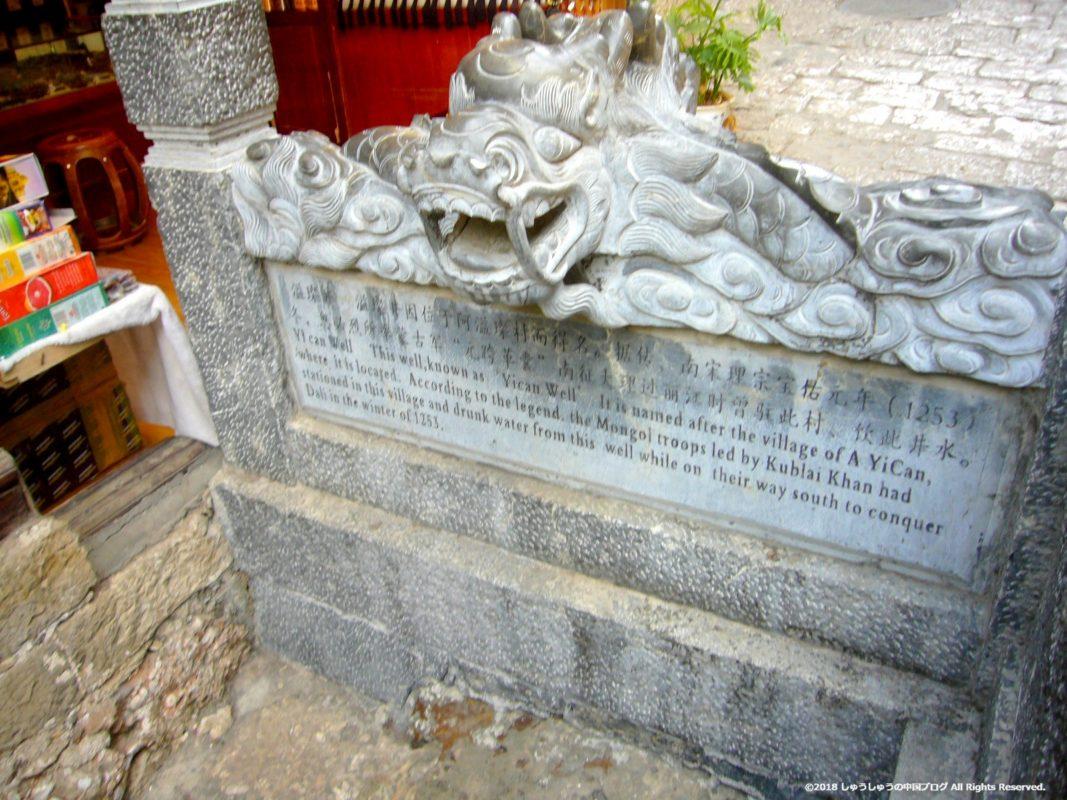 麗江古城の古い井戸