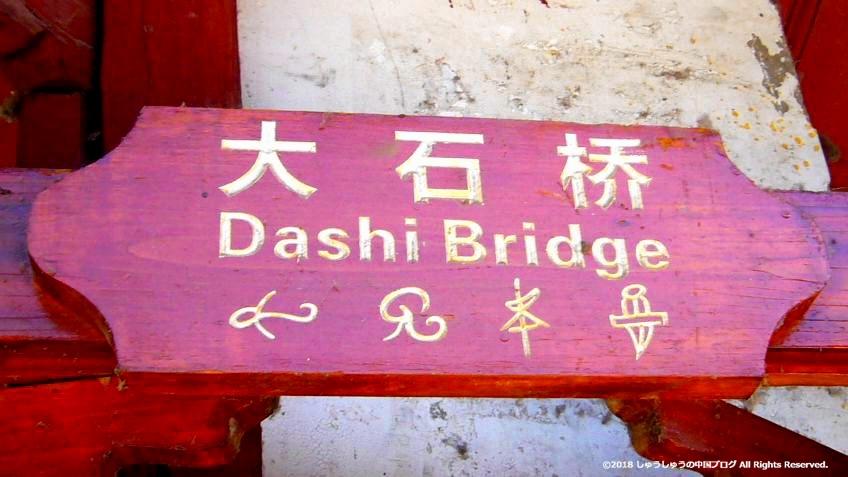 麗江古城の大石橋の東巴(トンバ)文字