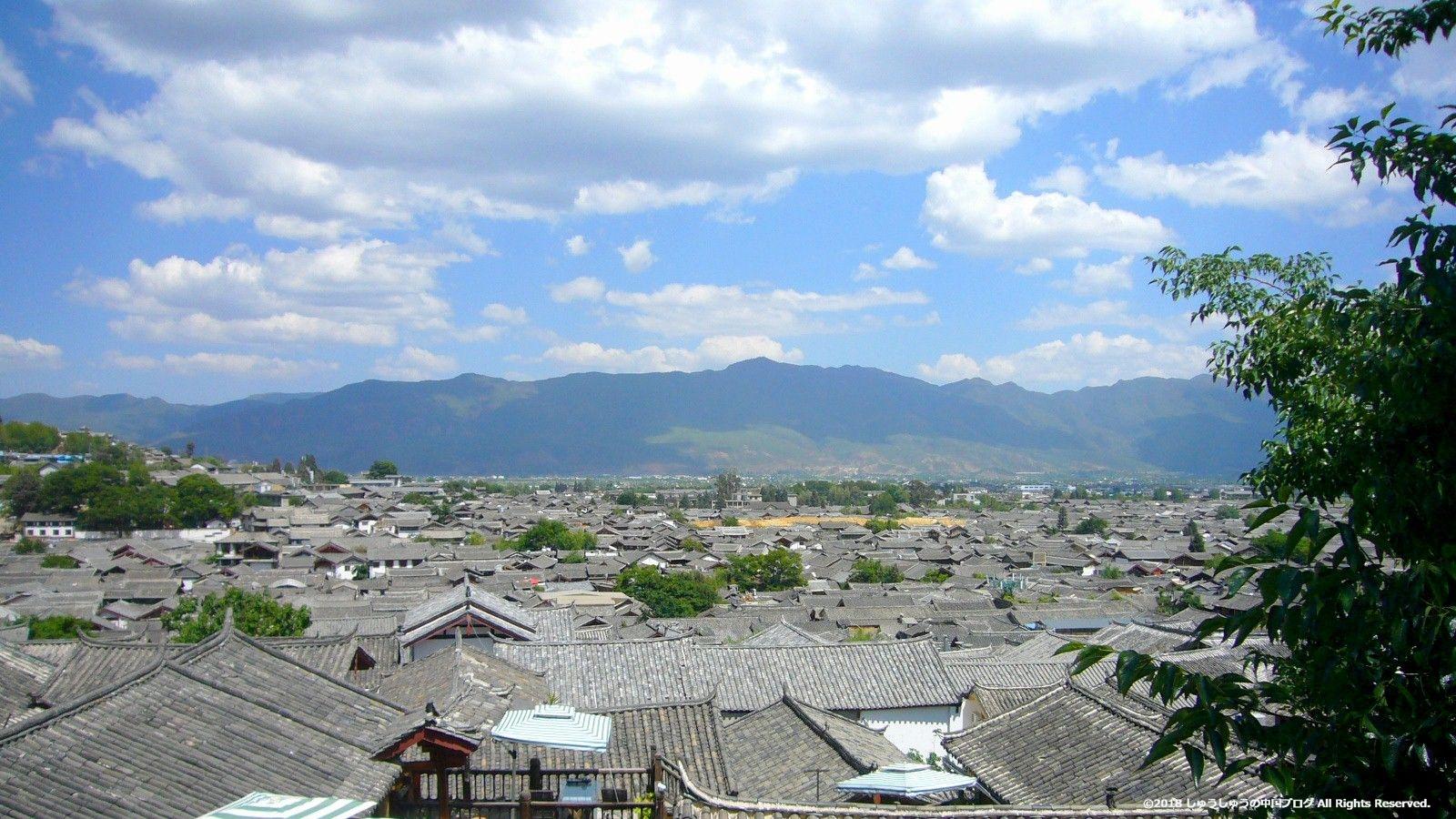 獅子山から見た麗江古鎮