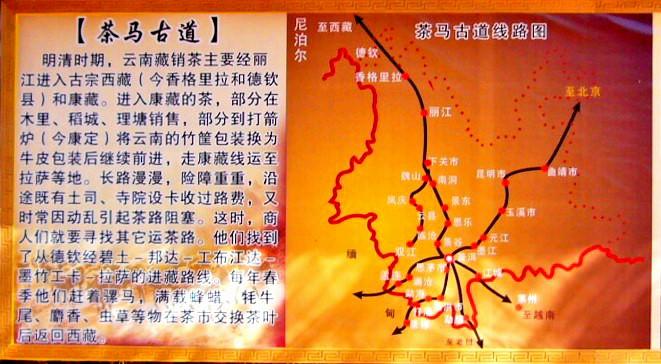 麗江の茶馬古道の地図