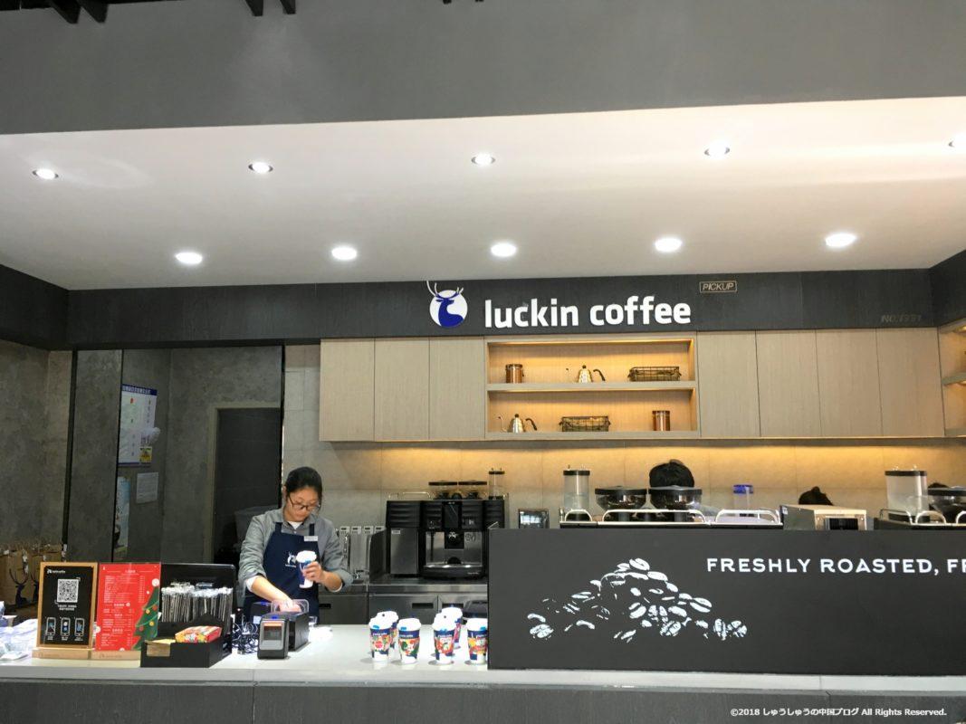 Luckin coffeeの店舗の中