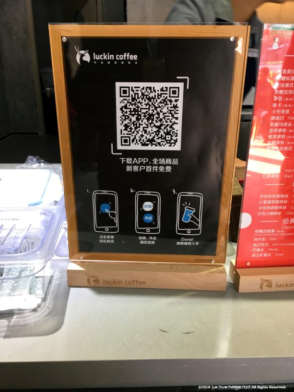 Luckin coffeeのアプリのインストール